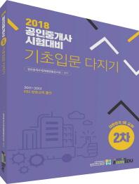 공인중개사 기초입문다지기(2차)(2018)