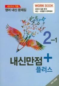 내신만점 플러스 중학 영어 중2-1 내신 문제집(비상 김진완)(2020)