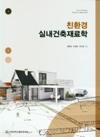 친환경 실내건축재료학