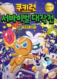 쿠키런 서바이벌 대작전. 27: 로봇의 심장편