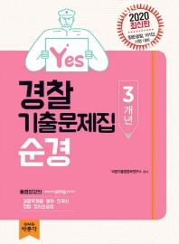 Yes 경찰 순경 3개년 기출문제집(2020)