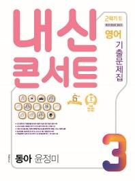 내신콘서트 영어 기출문제집 중학 3-2 중간고사(동아 윤정미)(2021)