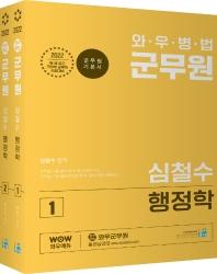 2022 와우병법 군무원 심철수 행정학