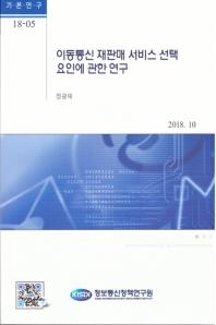 이동통신 재판매 서비스 선택 요인에 관한 연구