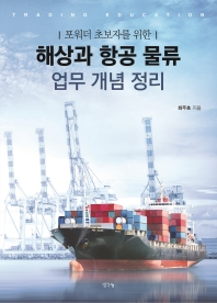포워더 초보자를 위한 해상과 항공 물류 업무 개념 정리
