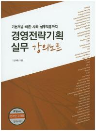 경영전략기획실무 강의노트
