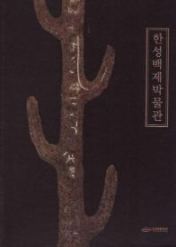 한성백제박물관(국문판)