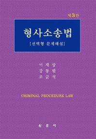 형사소송법: 선택형 문제해설