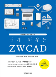 쉽게 배우는 ZWCAD(지더블유캐드)
