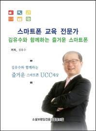 스마트폰 교육 전문가 김유수와 함께하는 즐거운 스마트폰