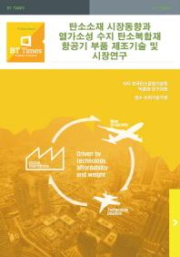 탄소소재 시장동향과 열가소성 수지 탄소복합재 항공기 부품 제조기술 및 시장연구