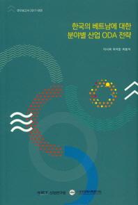 한국의 베트남에 대한 분야별 산업 ODA 전략