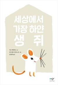 세상에서 가장 하얀 생쥐(오디오북)