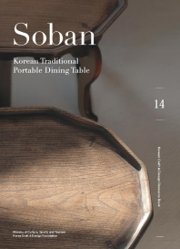 Soban: Korean Traditional Portable Dining Table
