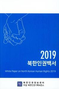 북한인권백서(2019)