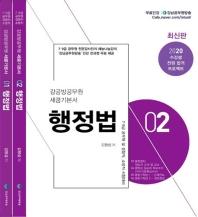 강공방 공무원 행정법 세쿰 기본서(2020)