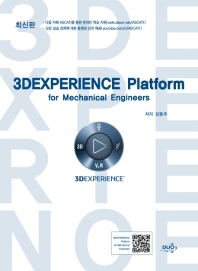 3DEXPERIENCE Platform for Mechanical Engineers