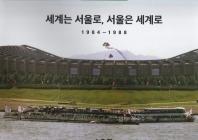 세계는 서울로, 서울은 세계로 1984-1988