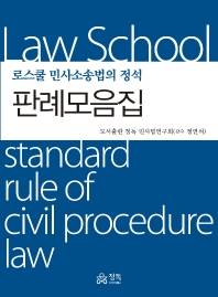 로스쿨 민사소송법의 정석 판례모음집