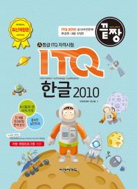 끝짱 ITQ 한글 2010