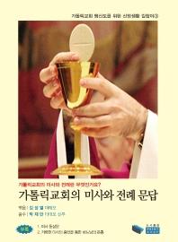 가톨릭교회의 미사와 전례 문답