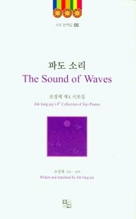 파도 소리(The Sound of Waves)