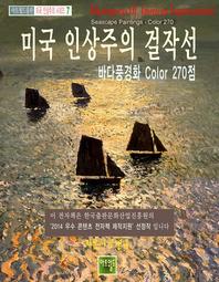 미국 인상주의 걸작선 -바다풍경화 Color 270