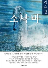 김유정 소낙비