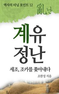 역사의터닝포인트12_계유정난