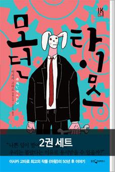 이사카 고타로 추리 세트(2권)