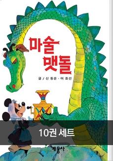 [30%▼]디즈니 그림명작 마술이야기 컬렉션 북