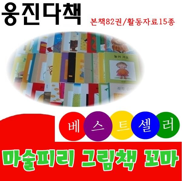 [웅진다책]마술피리그림책꼬마/마술피리꼬마/총97종 /최신간 정품새책/당일배송