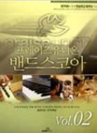 프레이즈유니온 밴드스코아 2(악보)