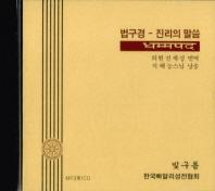 법구경: 진리의 말씀(CD1장)(인터넷전용상품)