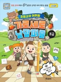 초등교과 어휘왕 가로세로 낱말퍼즐: 초급
