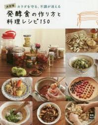 發酵食の作り方と料理レシピ150 カラダを守る,不調が消える