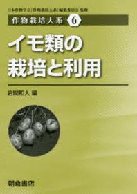作物栽培大系 6