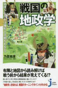 戰國の地政學 地理がわかれば陣形と合戰がわかる