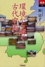 環境から解く古代中國