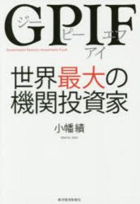 GPIF世界最大の機關投資家 GOVERNMENT PENSION INVESTMENT FUND
