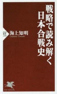 戰略で讀み解く日本合戰史