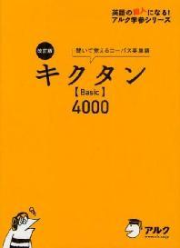 キクタン<BASIC>4000 聞いて覺えるコ-パス英單語