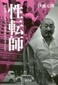 性轉師 「性轉換ビジネス」に從事する日本人たち