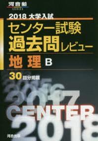 大學入試センタ-試驗過去問レビュ-地理B 30回分揭載 2018