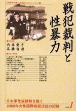戰犯裁判と性暴力 日本軍性奴隷制を裁く 2000年女性國際戰犯法廷の記錄