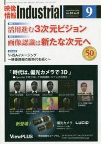 映像情報インダストリアル 2018-9
