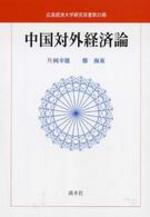 中國對外經濟論