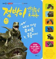 점박이 한반도의 공룡 사운드북