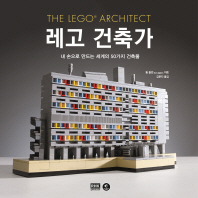 레고 건축가