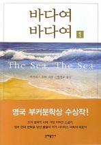 바다여 바다여 1